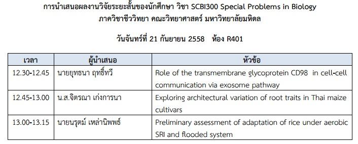 20150921SCBI300_Schedule_