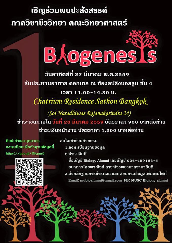 biogenesis update
