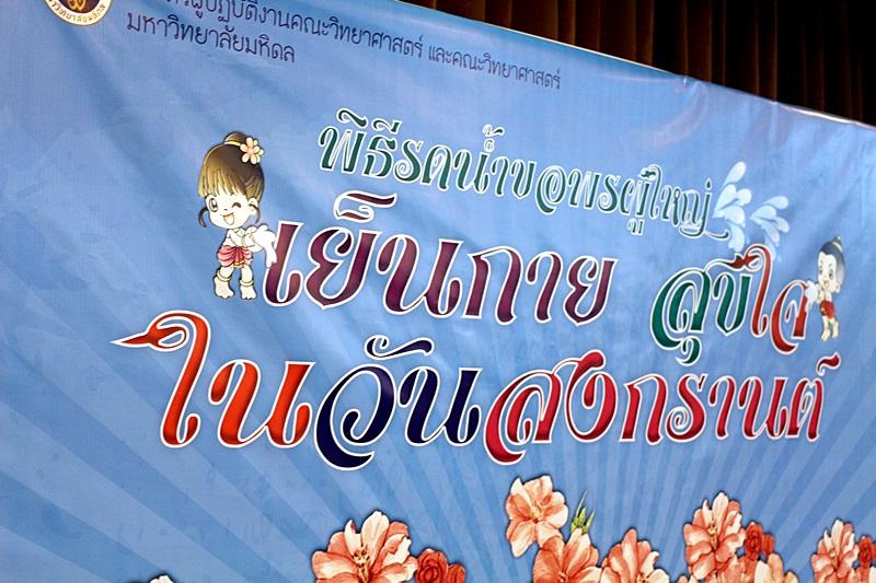 MUSC_Songkran_20160407_01