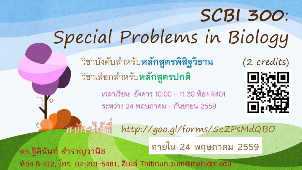 SCBI300_2016