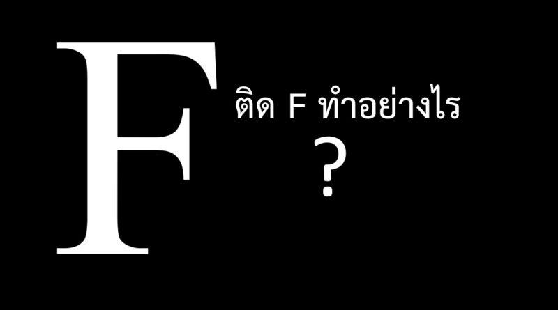 ติด F ทำอย่างไร?